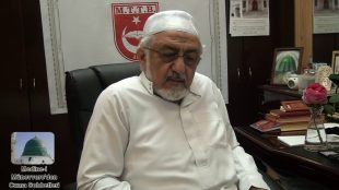 Sünneti Hafife Alanlara ve Sünnet İnkarcılarına Cevaplar